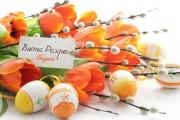 Buona Pasqua a tutti gli amici di Punto 5 la casa del futsal